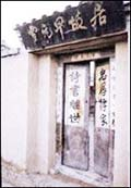 Residence and Tomb of Huo Yuanjia