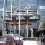 Shenhua Business Hotel - Jinhua