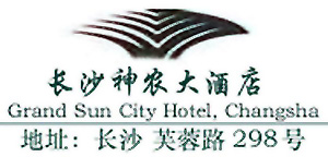 Grand_Sun_City_Hotel_Changsha_logo.jpg Logo