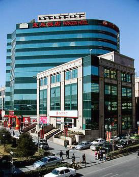 howard johnson paragon hotel beijing hotel in beijing china rh chinahotelsreservation com